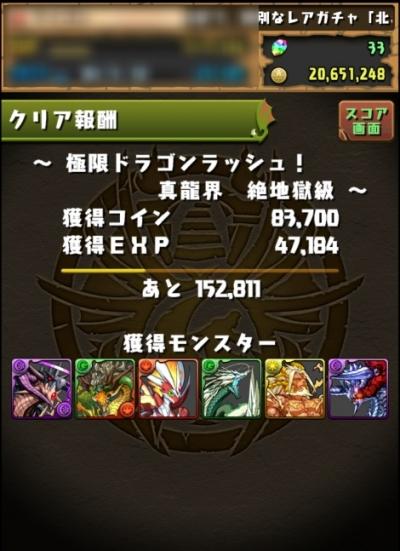 ドラゴンラッシュ3
