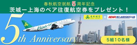上海線の往復航空券が5組10名様に当たる!春秋航空就航5周年記念キャンペーン!