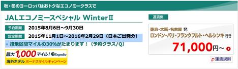 JALは、エコノミースペシャルWintreⅡを発売!ヨーロッパ線往復が燃油サーチャージ込み71,000円〜!