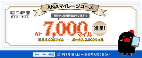もれなく、ANA7,000マイルがもらえる!朝日新聞デジタルの新規購読ボーナスマイルキャンペーン!