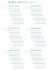 割り算のひっ算