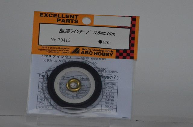 極細ラインテープ0.5