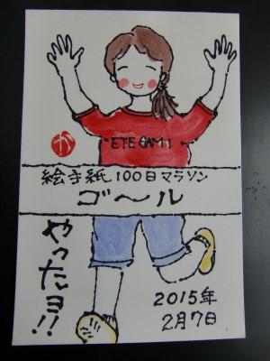 縮小2015-02-13 002 001