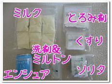 経管栄養関係用品