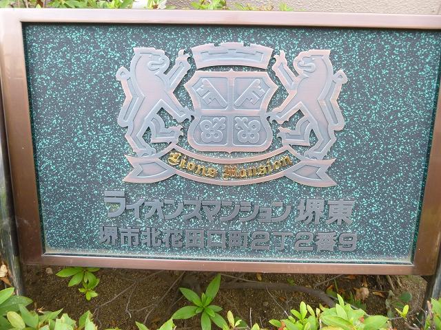 ライオンズマンション堺東blog (1)