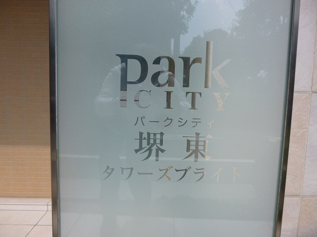 パークシティ堺東タワーズブライトblog (1)