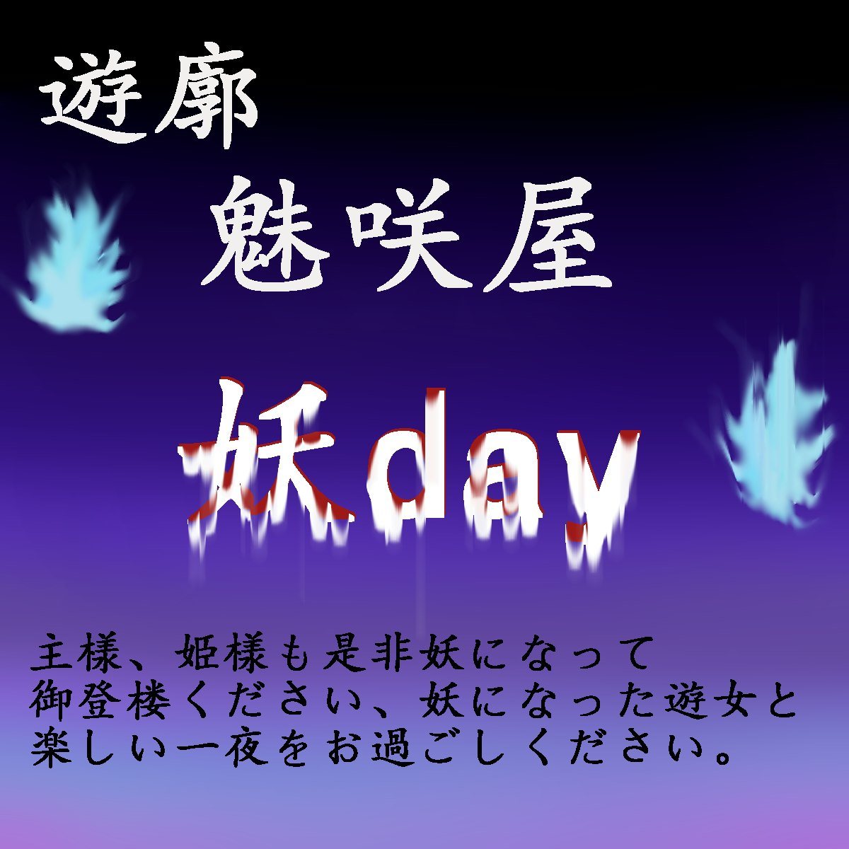 妖dayPOP