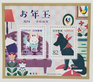 20180328-お年玉切手