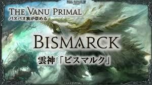 ビスマルク1