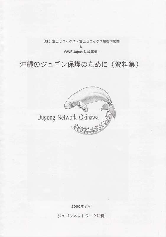 ジュゴン保護資料集2000