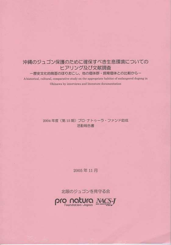 ジュゴン保護文献調査調査
