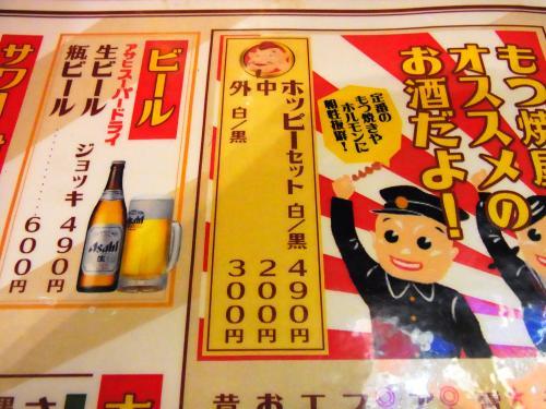 150109-002飲物メニュー(S)