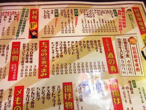 150109-005食べ物メニュー(S)