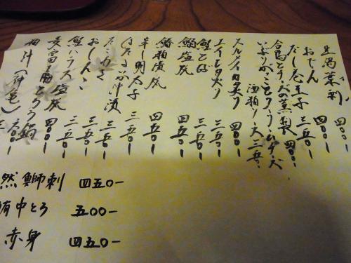 150109-022メニュー(S)