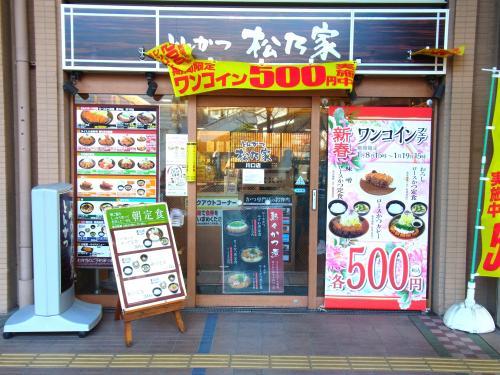 150117-101松乃家(S)
