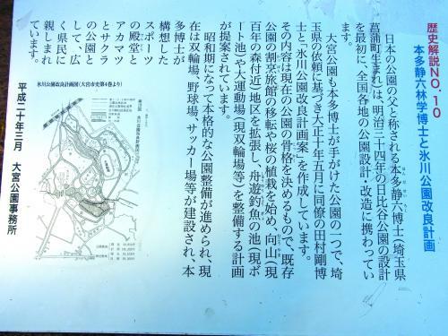 150118-202歴史解説(S)