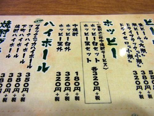 150120-022酒メニュー(S)