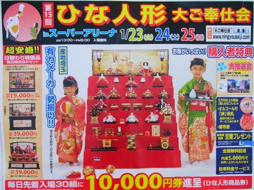 150124-202ひな人形(S)