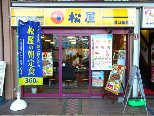 150207-101松屋(S)