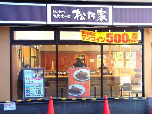 150211-101松乃家(S)
