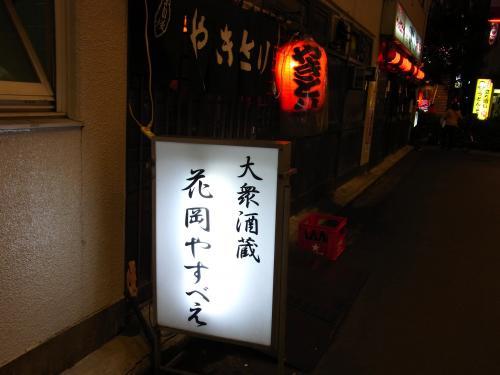 150227-021やすべえ(S)