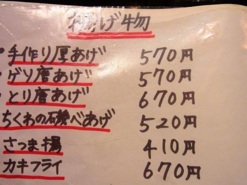 150227-025ゲソ唐メニュー(S)