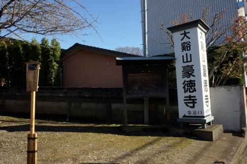 3豪徳寺 (1200x800)