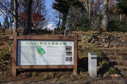 1世田谷城 (1200x800)