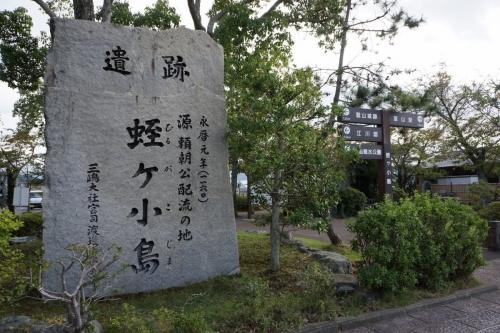 1蛭ヶ小島 (1200x800)