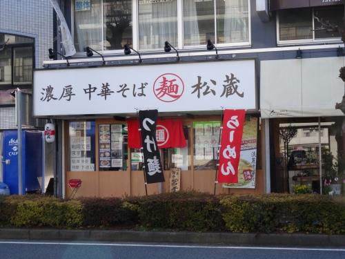 7松蔵 (1200x900)