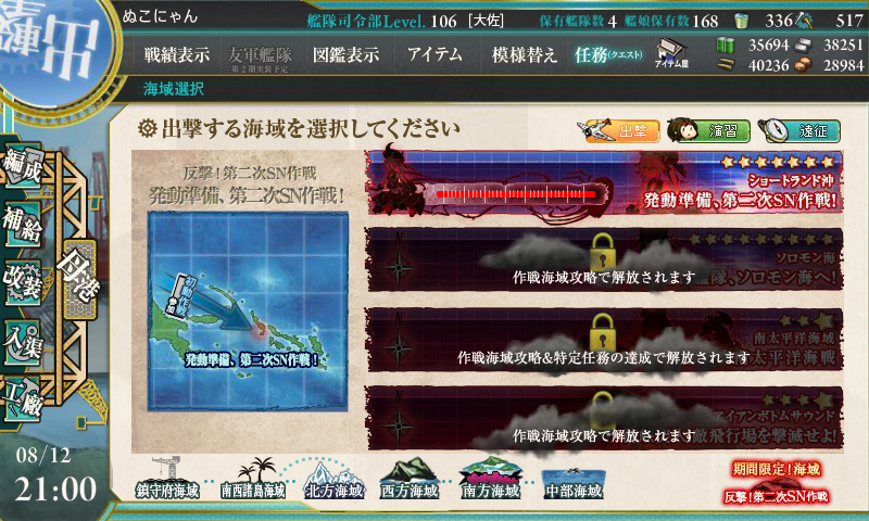 kancolle_150812_210052_01.png