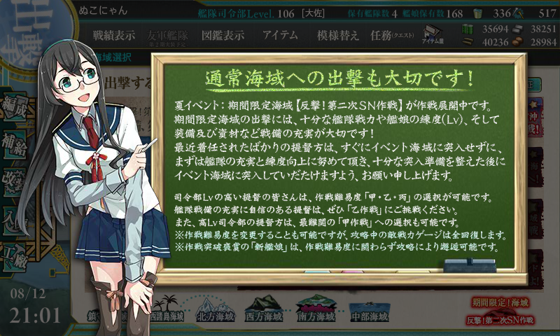 kancolle_150812_210114_01.png