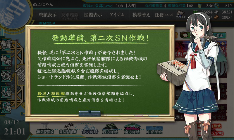 kancolle_150812_210117_01.png