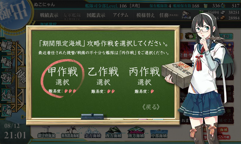 kancolle_150812_210120_01.png