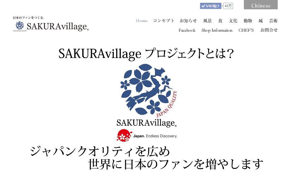 SAKURAvillage 村上市 日本 本マグロ
