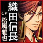 chara_nobunaga_tab.jpg