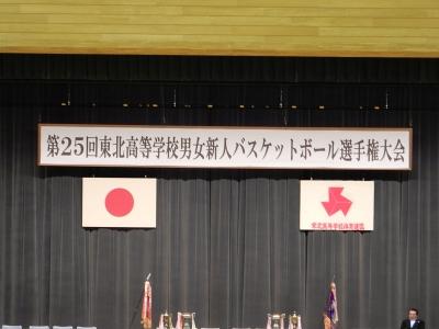 高校バスケ東北新人戦 一関 076