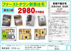 ^2980-yasudafa-suto