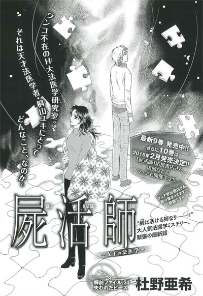 屍活師2015-3号扉