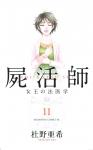 「屍活師~女王の法医学~」11巻表1