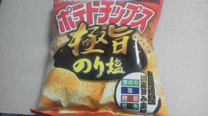 湖池屋(コイケヤ)「ポテトチップス 極旨のり塩」
