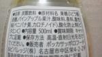 ポッカサッポロフード&ビバレッジ「沖縄パインサイダー」