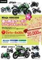 2015 春の用品クーポンプレゼントキャンペーン