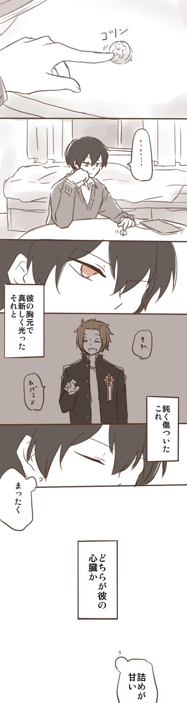 小説 ワールド トリガー 夢