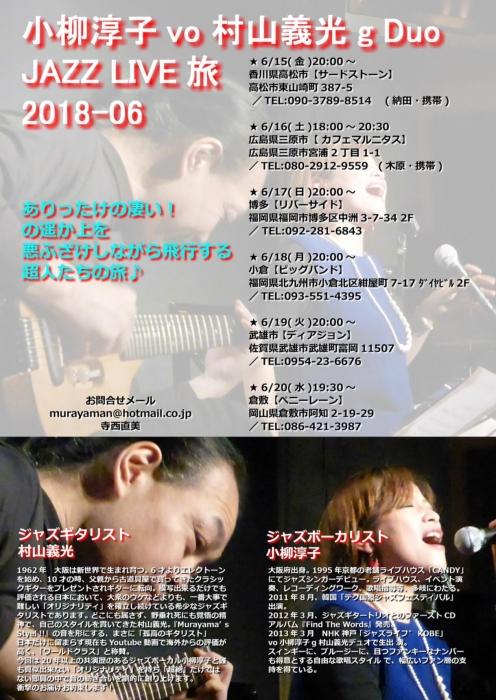 2018-06 ライブ旅 フライヤー 小柳淳子vo 村山義光g