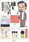 enmotakenawa-s.jpg
