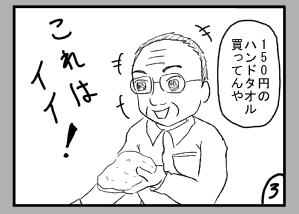 karo_niku142a.png