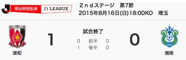 816浦和1-0湘南