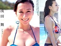 日本中の度肝を抜いた浅田舞(26)のEカップ水着グラビア画像まとめ