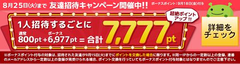 9月紹介キャンペーン1